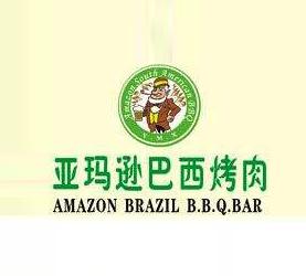 亚马逊巴西烤肉