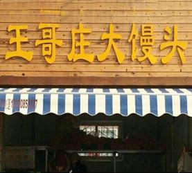 王哥庄大馒头