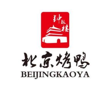 老北京烤鸭