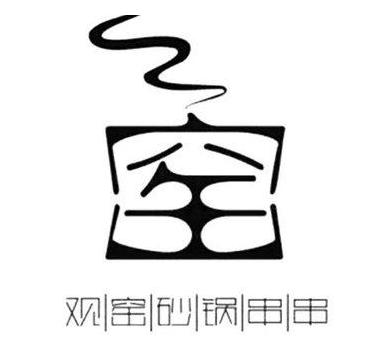 觀窯砂鍋串串香