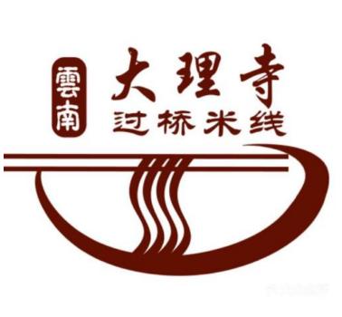 大理寺过桥米线