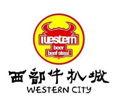 西部牛扒城
