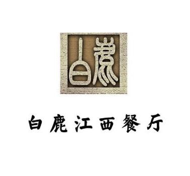 白鹿江西餐厅
