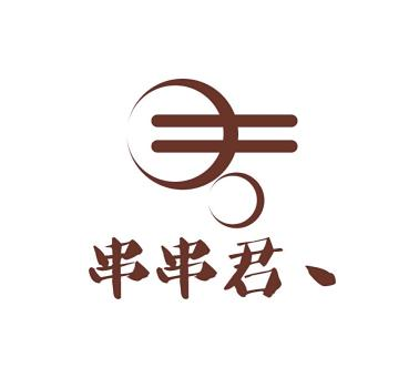 串串君麻辣烫