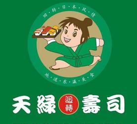 天绿回转寿司
