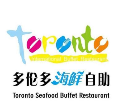 多伦多海鲜自助餐厅