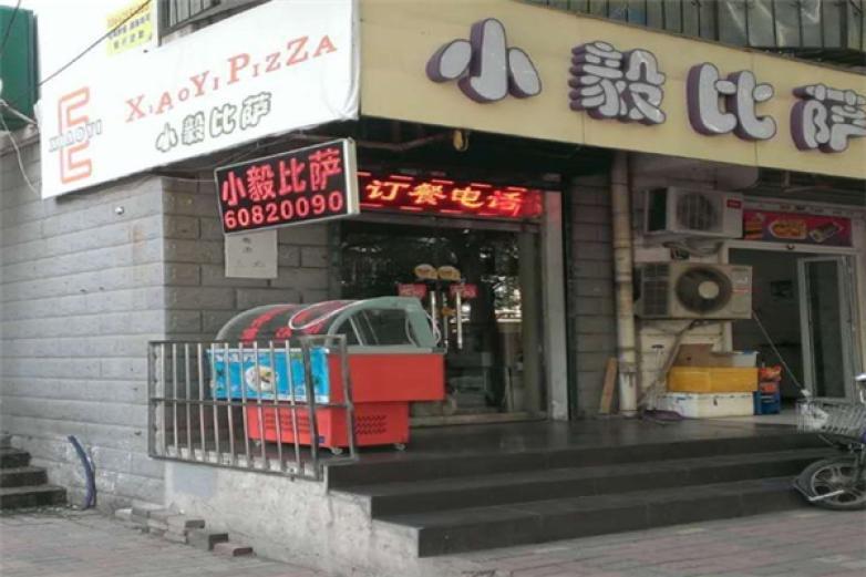 小毅披萨加盟