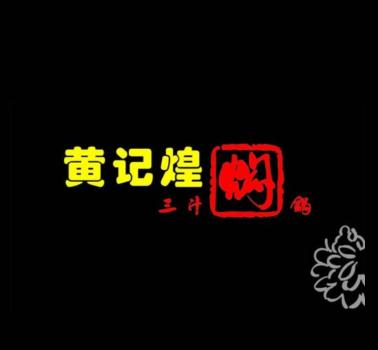 皇记煌三汁焖锅