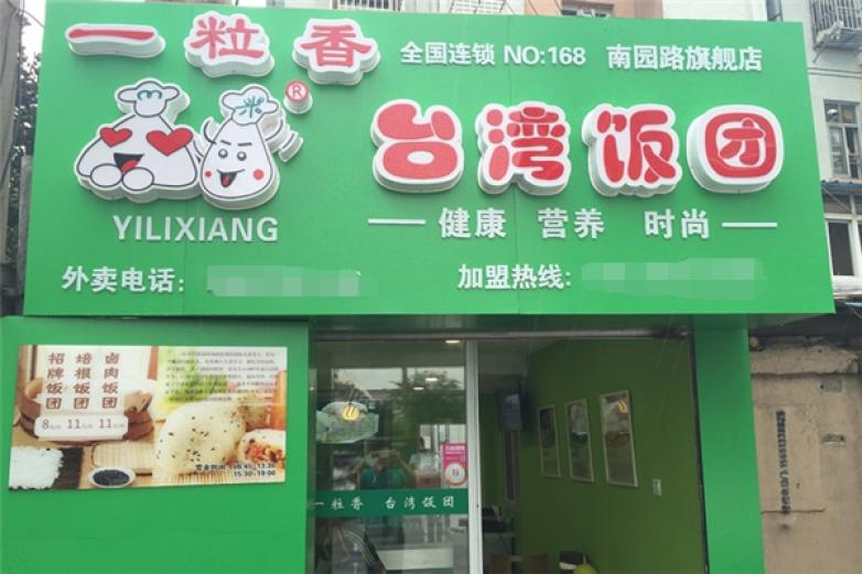 一粒香台湾饭团加盟