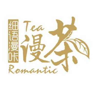 细语漫咔漫茶