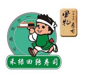 禾绿旋转寿司