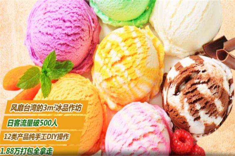 雪物语冰淇淋加盟