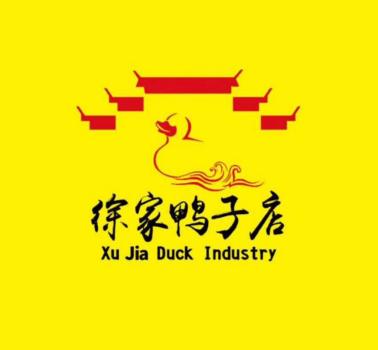 徐家鸭子店
