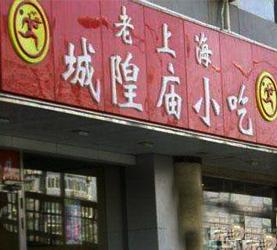 上海特色小吃