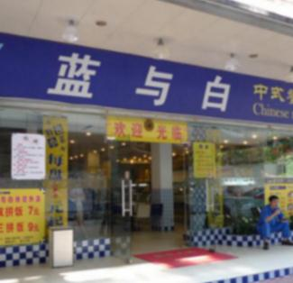 蓝与白快餐