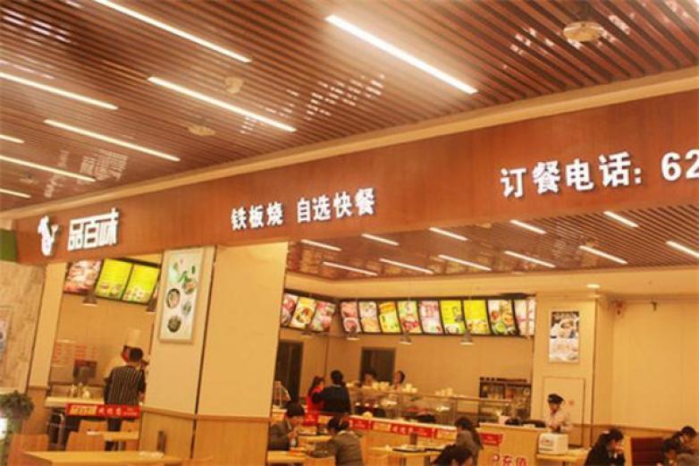 真百味中式快餐加盟
