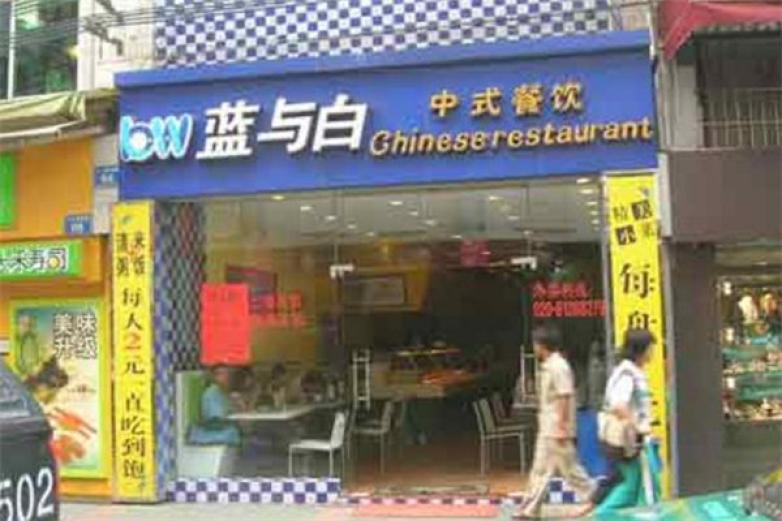 蓝与白快餐加盟