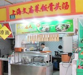 文庙咸菜肉饭骨头汤