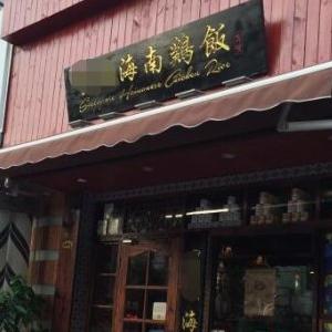 新加坡海南鸡饭