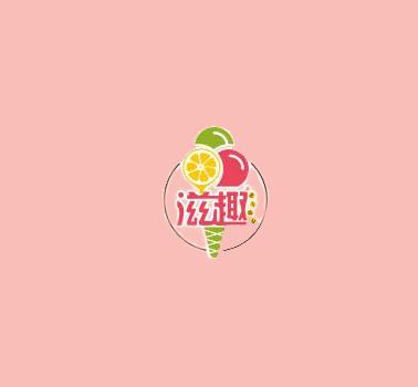 滋趣冰淇淋