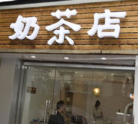 南京奶茶店