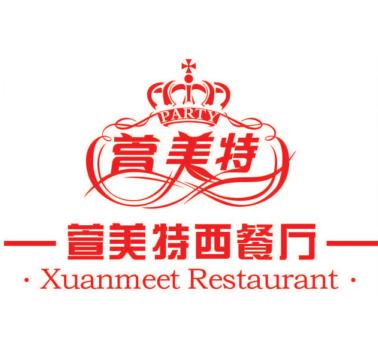 萱美特西餐厅