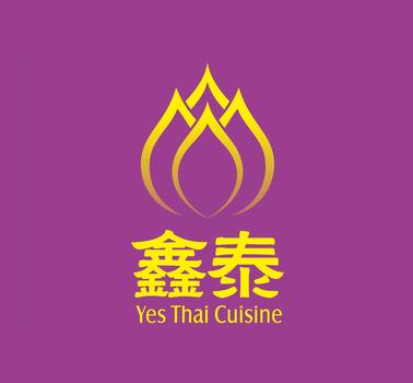鑫泰泰国菜