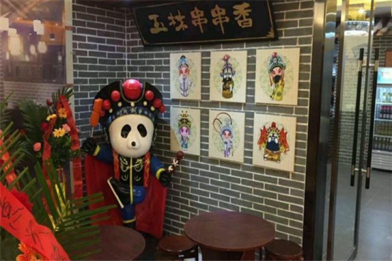 玉林串串香火锅加盟