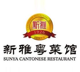 南新雅粤菜馆