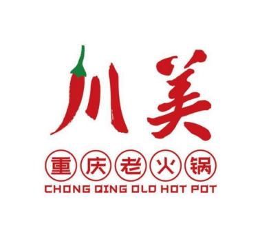 重庆川美老火锅