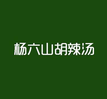 杨六山胡辣汤