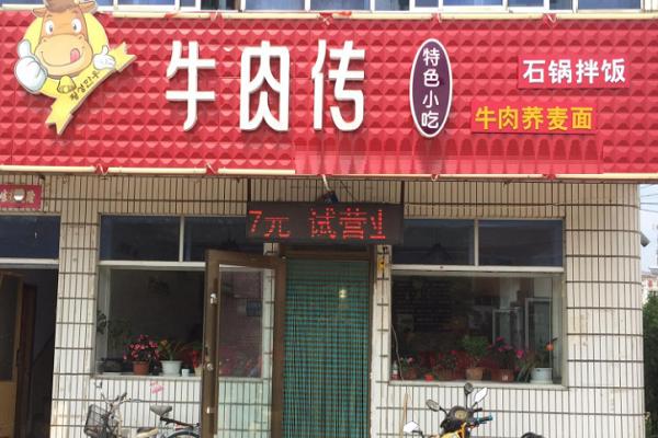 牛肉传加盟费多少 开店成本高不高