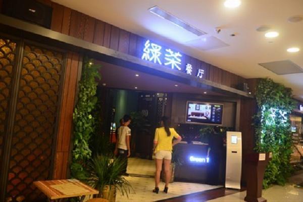 绿茶餐厅可以加盟吗