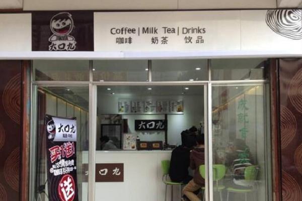 大口九奶茶加盟多少钱