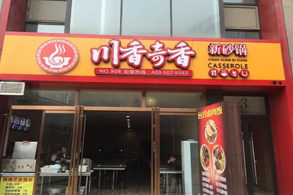 川香奇香砂锅加盟费多少