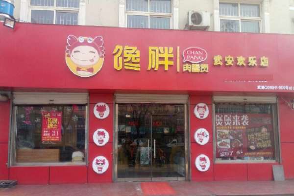 馋胖肉蟹煲加盟电话