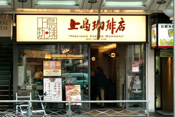 上島咖啡加盟多少錢