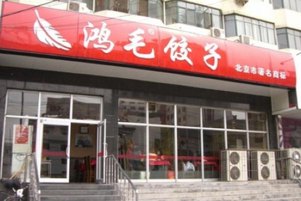 鸿毛饺子加盟费及加盟条件