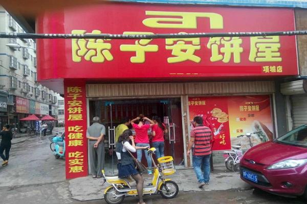 陳子安餅屋加盟費多少