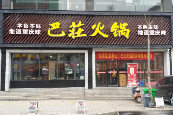 巴庄火锅加盟条件是什么