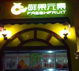 鲜果元素饮品