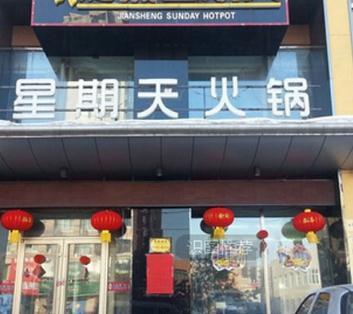 星期天火锅店