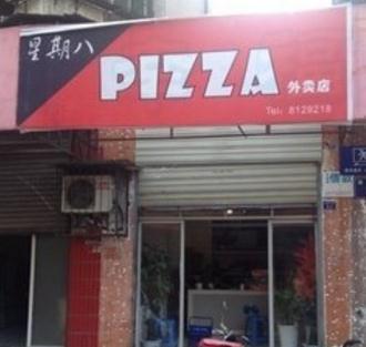 星期八披萨