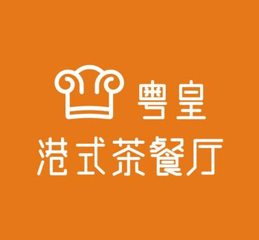 粤皇港式茶餐厅