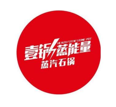 壹锅蒸能量