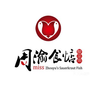 周渝酸菜鱼