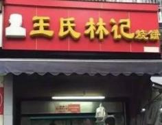 王氏林记烧饼