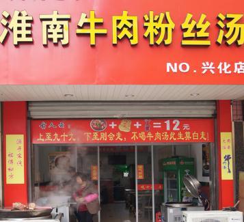 淮南牛肉粉丝汤