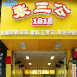 张三公甜品店
