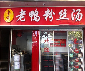 南京老鸭粉丝汤